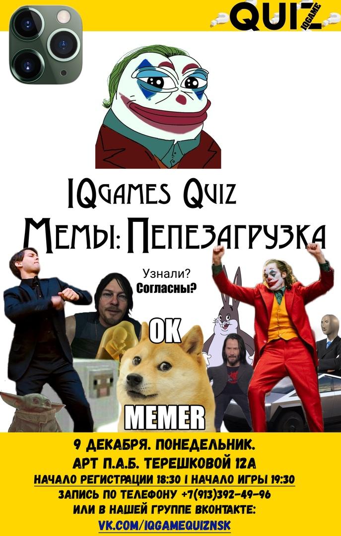 Афиша Мемы: Пепезагрузка. Квиз в АРТ П.А.Б.е 9 декабря