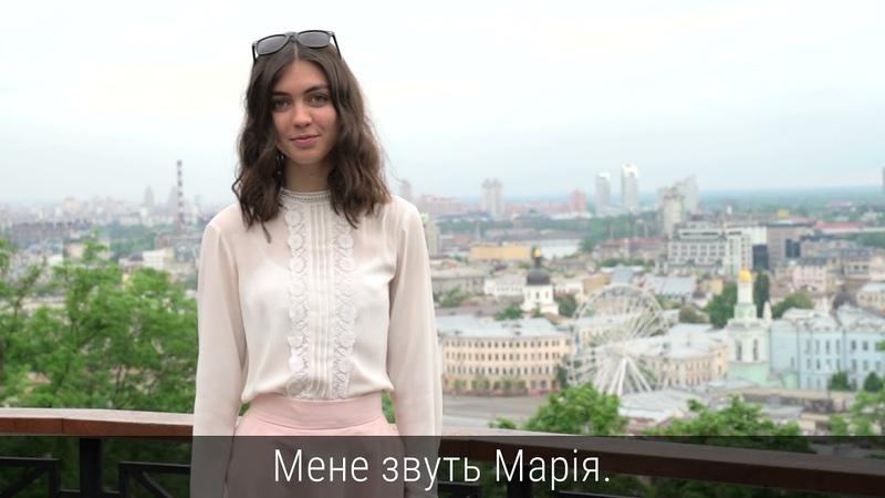 Успішна історія студентки Марії з Макіївки