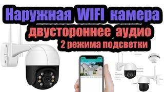 WIFI камера видеонаблюдения - поворотная ip камера 2MP с двусторонней аудио связью с Aliexpress.
