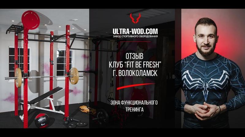 Зона функционального тренинга в тренажерном зале Отзыв от клуба Fit be fresh г Волоколамск