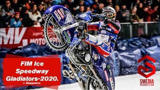 FIM Ice Speedway Gladiators-2020. г. Шадринск.