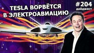 #204 - Электросамолеты Tesla? Подписка на Полный Автопилот Tesla, новости о Кибертраке
