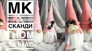 МК новогодний гном  Скандинавский гном  простой гном за 1 час