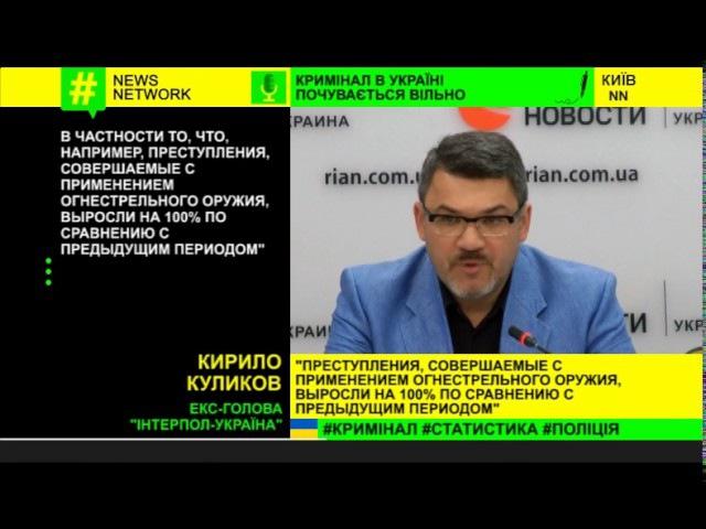 Кримінал в Україні почувається вільно