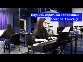 Научим играть на клавишных с нуля за 3 месяца! Екатеринбург