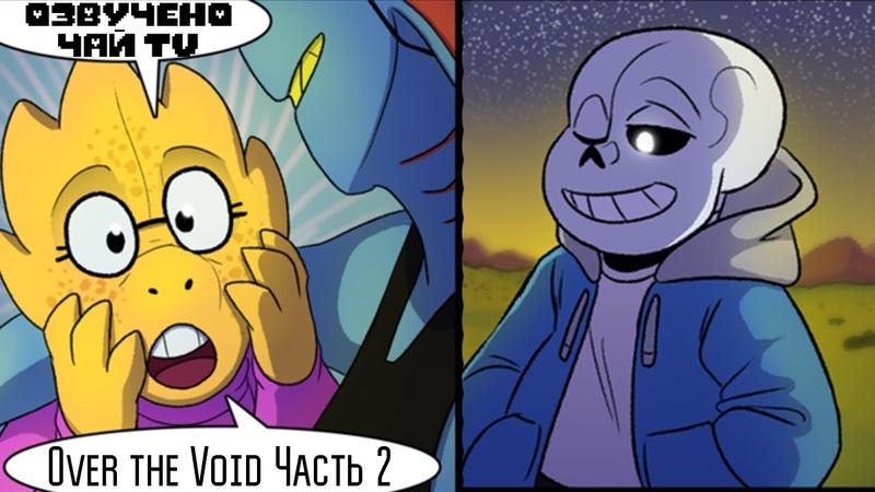 Сквозь Бездну - Over the Void RUS (Часть 2) (Undertale Comic Dub)