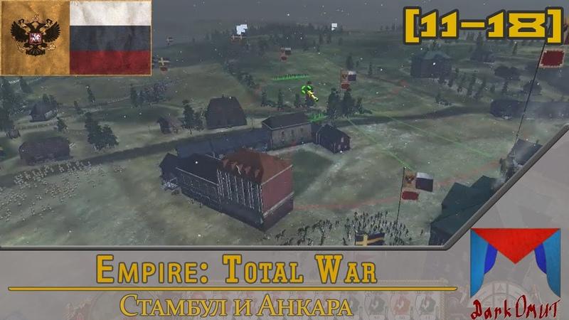 Total War: Empire | Российская Империя | Шведы в Москве [1711] - [1718]