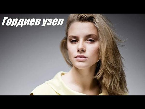 Жизненный фильм русская мелодрама фильмы новинки Гордиев узел