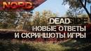 DEADSIDE || Эксклюзивные скриншоты игры. Новые подробности и ответы на вопросы. || -NORD-