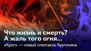 Сергей Кургинян, спектакль «Крот» о перестройке: «За их случайною победой роится сумрак гробовой»
