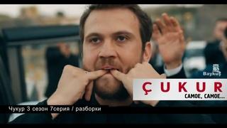 #ЧУКУР/ ÇUKUR / ЯМА  7.Bölüm САМОЕ, самое из серии