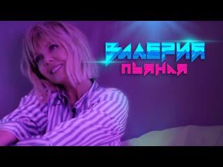 Премьера клипа! Валерия - Пьяная ()