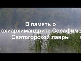 Отец Серафим (Лаврик) Святогорской Лавры (фильм -1)