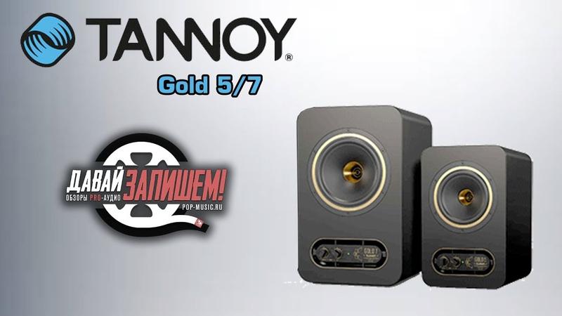 Студийные мониторы TANNOY Gold 5 и TANNOY Gold 7 акустические системы ближнего поля