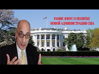Рамис Юнус о политике новой администрации США