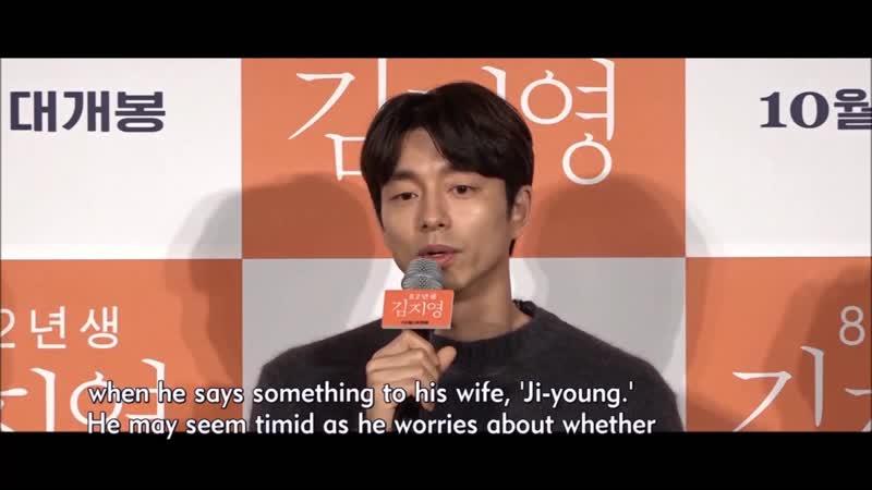 ОТРЫВОК [Showbiz Korea] JUNG Yu-mi(정유미) _ GONG Yoo(공유)s Interview for Kim Ji-young, Born 1982 (82년생 김지영)!