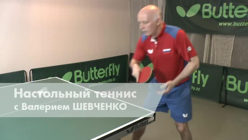 Настольный теннис с Валерием Шевченко Разминка на столе Подрезанные удары