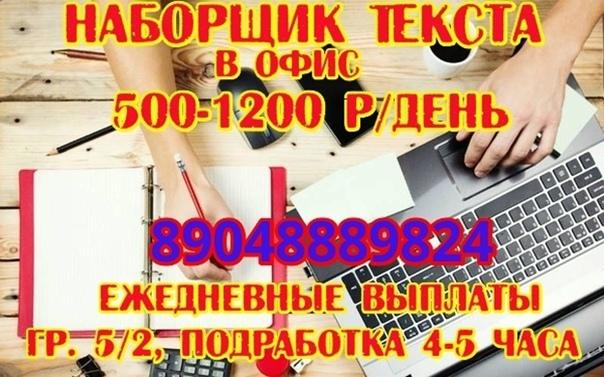 фрилансер наборщик текста на дому