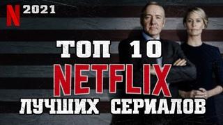 ТОП 10 сериалов Нетфликс 2021 | Лучшие сериалы Netflix 2021 | Нетфликс сериалы