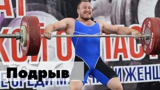 Подрыв Тяжелая атлетика Weightlifting