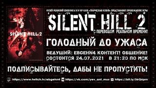 Прохождение Silent Hill 2. Перевод и озвучка в стиле VHS / Стрим / Stream
