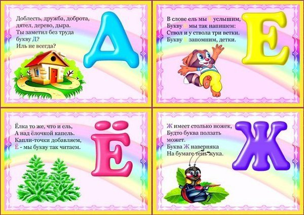 стихи про алфавит с картинками нём