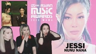 제시 (Jessi) ' 눈누난나 NUNU NANA ' + Jessi X Hwa Sa ' GANG ' REACTION | Реакция [2020 MAMA Perfomance]