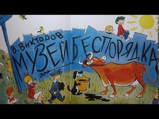 """Виктор Викторов """"Музей беспорядка"""" (вступление) Первая детская библиотека"""