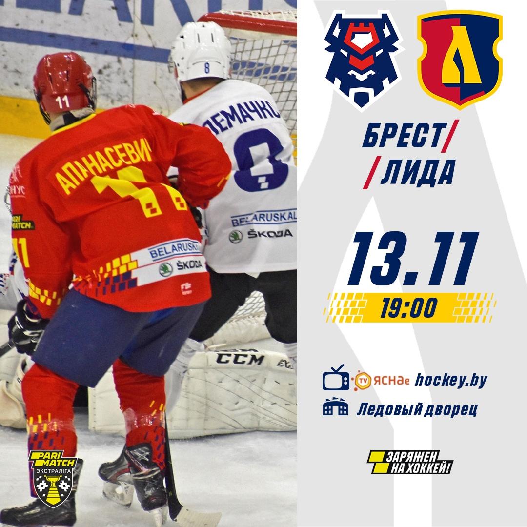 Хоккейный клуб «Лида» проведет сегодня очередной матч чемпионата страны в экстралиге «Б».