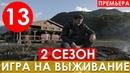 ИГРА НА ВЫЖИВАНИЕ 2 СЕЗОН 13 серия ТНТ Дата выхода