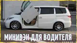 Почему Хонда Элизион и в какую цену Авто из Абхазии