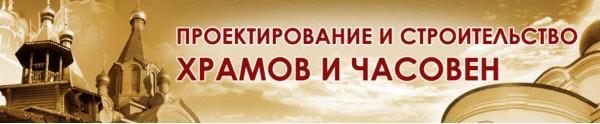 Каталог проектов каменных часовен Москва