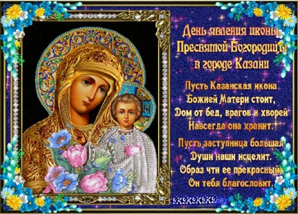 Открытки С Казанской Божьей Матери Поздравления Бесплатно