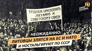 Авторы опроса в Литве в шоке от результатов: «подарок кремлевской пропаганде» (Анна Сочина)