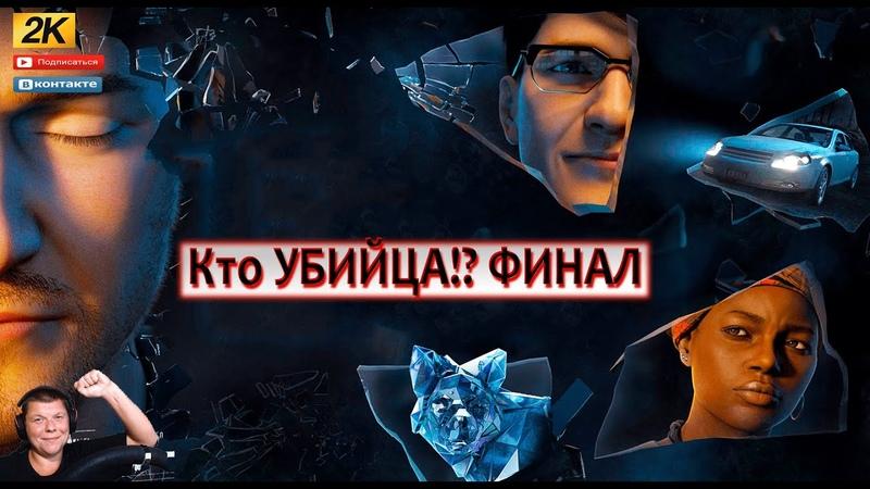 Twin Mirror ВЫЧИСЛЯЕМ УБИЙЦУ ФИНАЛ