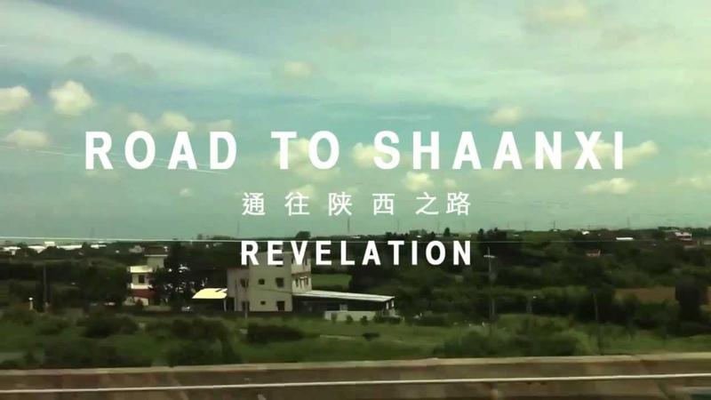 Road To Shaanxi - Revelation
