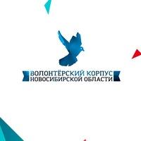 Логотип Волонтерский корпус Новосибирской области