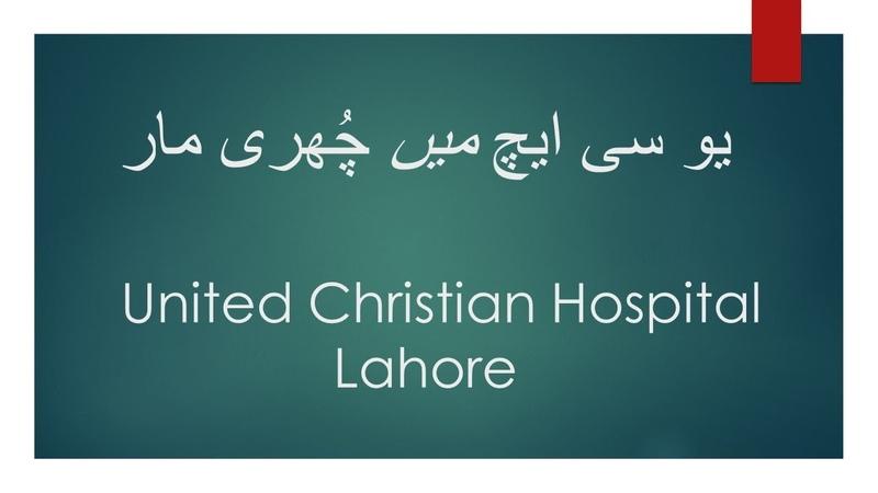 United Christian Hospital Lahore Latest Pervaiz Roshan