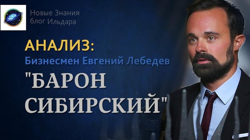 Барон Сибирский Российской Федерации бизнесмен Евгений Лебедев Аналитика