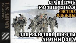 Gen III ECWCS. Расширенная система одежды для холодной погоды Армии США.
