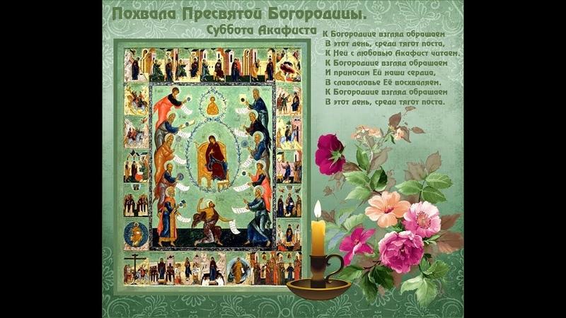 АКАФИСТ ПОХВАЛА ПРЕСВЯТОЙ БОГОРОДИЦЫ 5 я суббота великого поста