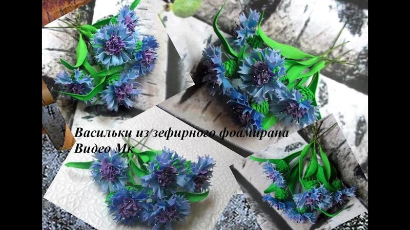 Васильки из зефирного фоамирана Cornflowers from the marshmallow Tamarana
