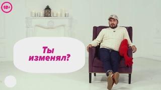 Паша Техник — Ты изменял?