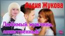 Лидия ЖУКОВА - Любимый мужчина, единственный
