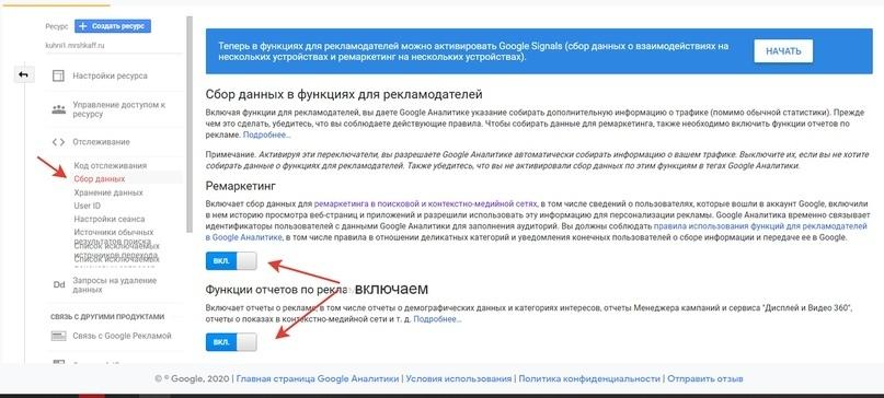 Настройка Google Ads. Установка И Настройка Google Analytics (Часть 3), изображение №36