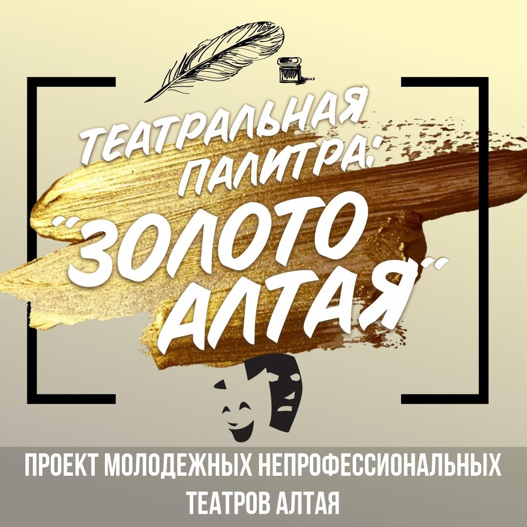 """Афиша Театральная палитра """"Золото Алтая"""""""