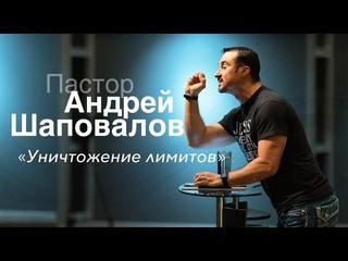 Пастор Андрей Шаповалов «Уничтожение лимитов»   Pastor Andrey Shapovalov «Breaking limitations»