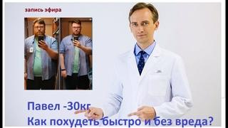 Павел -30 кг. Как похудеть быстро и безопасно?