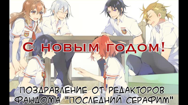 Happy New Year поздравление от редакторов фандома Последний Серафим