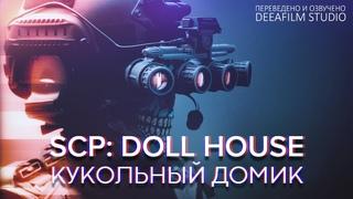 SCP: DOLLHOUSE \ КУКОЛЬНЫЙ ДОМИК   Фантастика   Короткометражка   Озвучка DeeaFilm